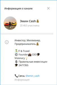 Эмин cash (Эмин Голд) – не тот проект, которому можно доверять свои деньги