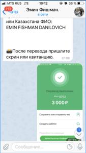Мошенничество Эмина в телеграмме