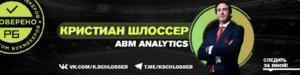 ВК сообщество ABM | Кристиан Шлоссер |Прогнозы на спорт