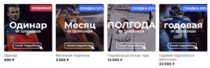 Цены на подписки Кристиана Шлоссера