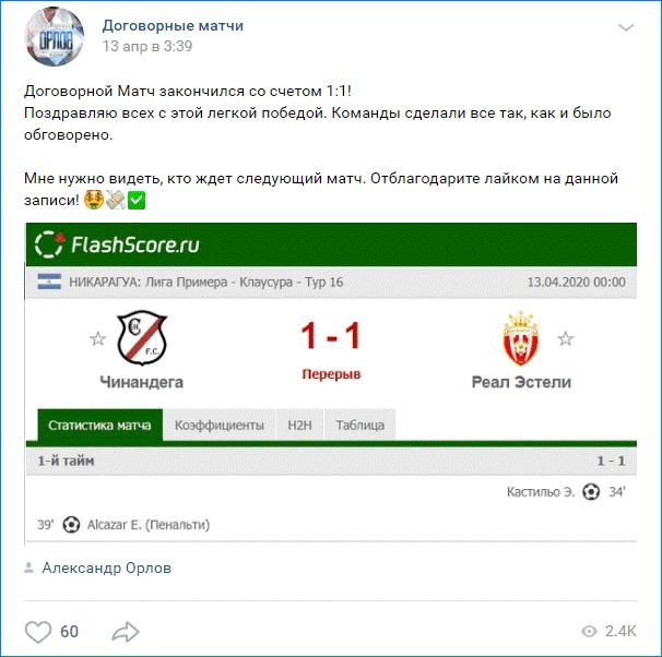 Александр Орлов в ВК