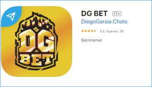 Приложение DG bet