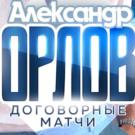 Александр Орлов: отзыв о договорных матчах