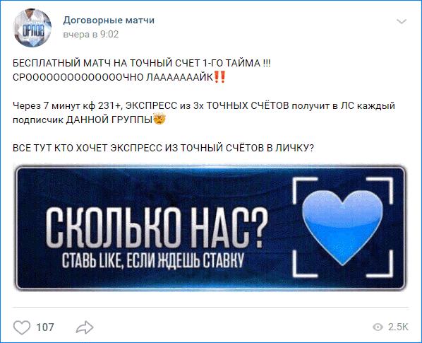 Платный прогноз Александра Орлова