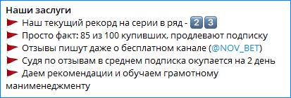 Преимущества проекта Новикова