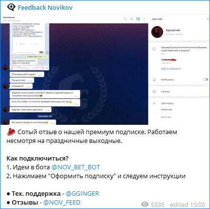 Пример сообщения Новикова