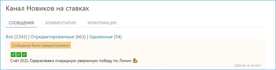 Редактирование сообщений Новиковым