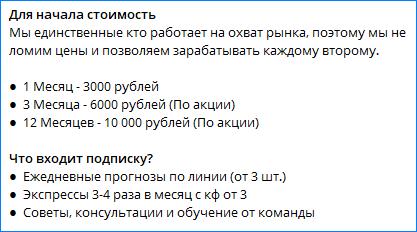 Стоимость услуг Новикова