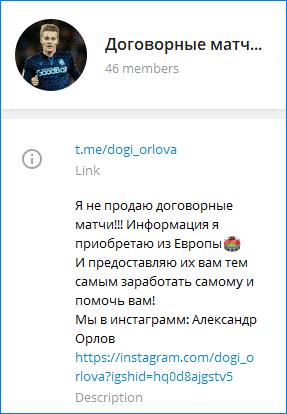 Телеграмм Александра Орлова