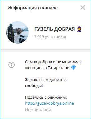 Телеграмм Гузели Доброй
