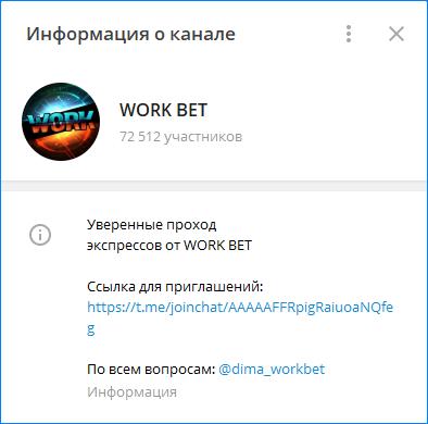 Телеграмм WORK BET