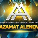 Азамат Аленов: обзор на аналитика