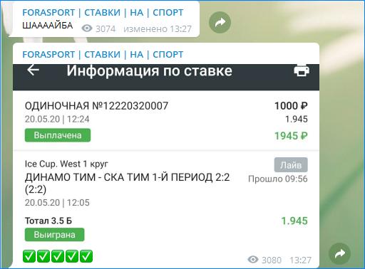 Активность в телеграмме Forasport