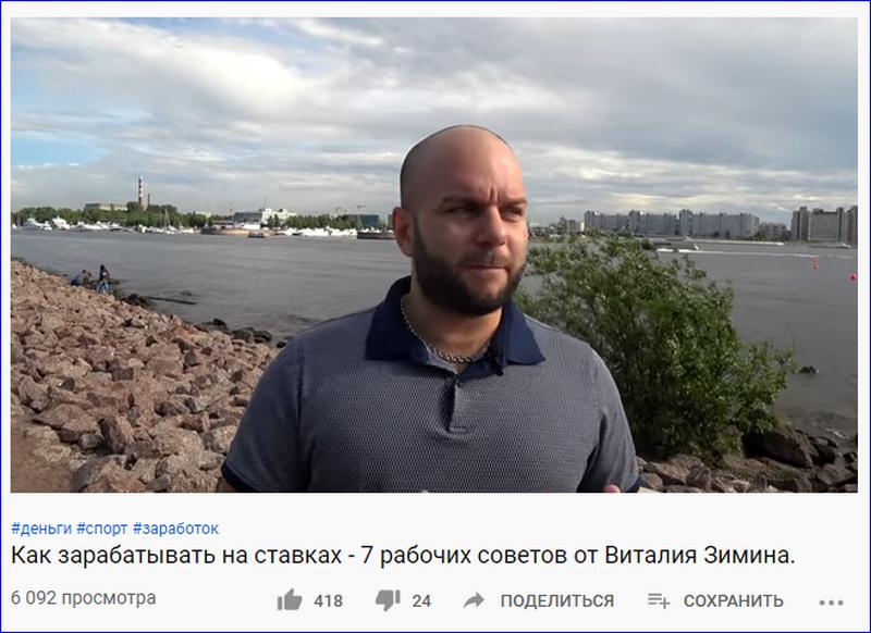 Видео Виталия Зимина