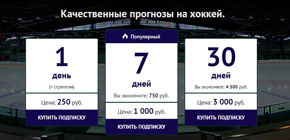 Прейскурант Hockeyline