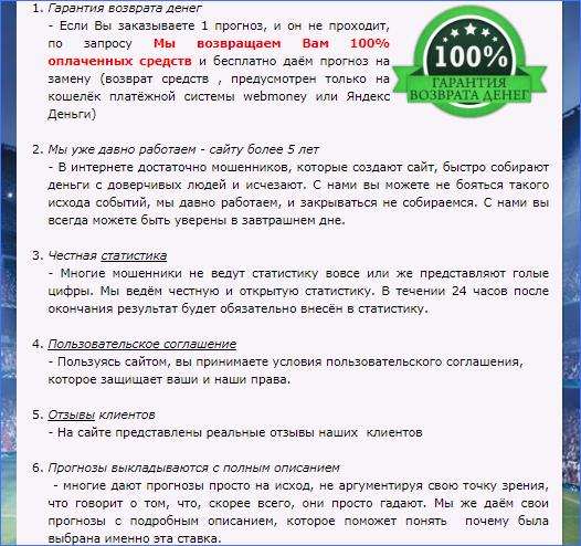 Гарантия возврата средств от проекта Strongbet.ru