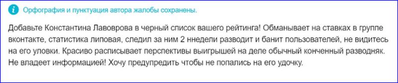 Жалоба на Лаврова