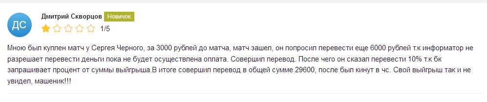 Жалоба на Сергея