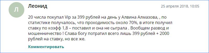 Жалоба на проект Алвин-Алмазов