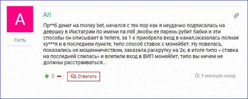 Жалоба на Money Bet
