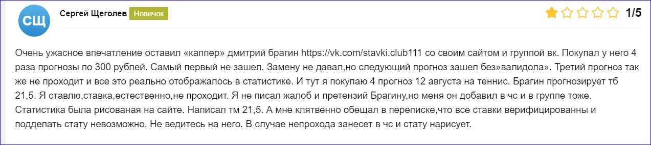 Жалоба на Stavki Club