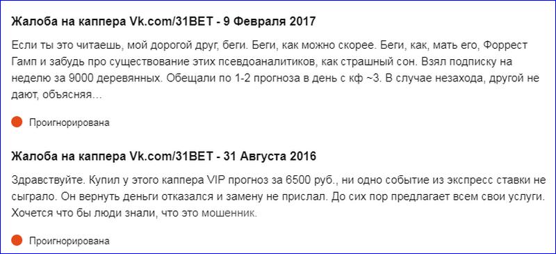 Жалобы на проект 31BET