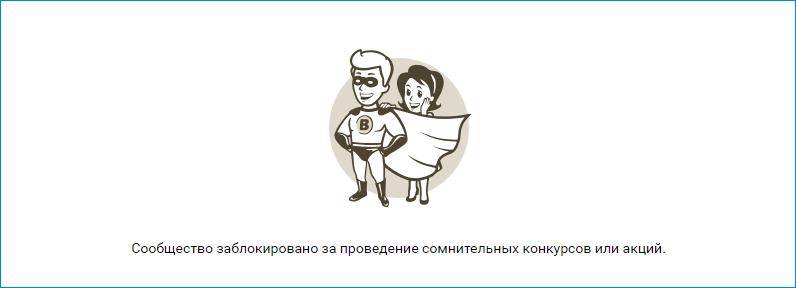 Заблокированное сообщество Making Cash во ВКонтакте