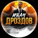 Иван Дроздов| Дневник каппера: отзыв о проекте и обзор