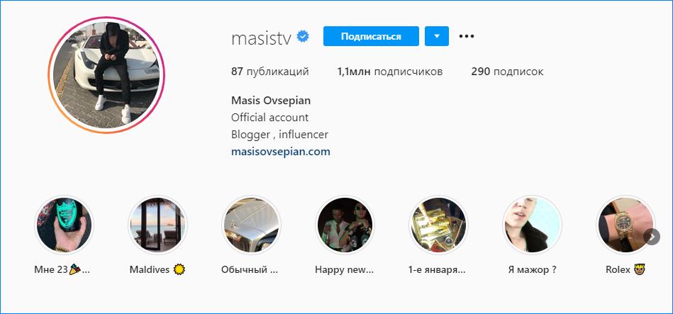 Инстаграм Масиса Овсепяна