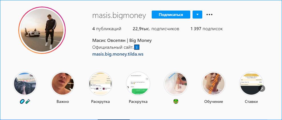 Инстаграм проекта Масиса Овсепяна
