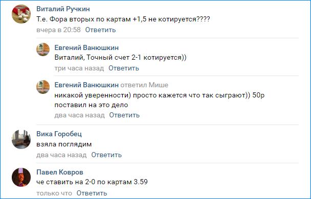 Комментарии в сообществе во Вконтакте Нищего каппера