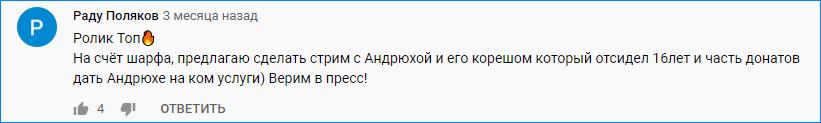 Комментарий о ролике Дона Муравьино