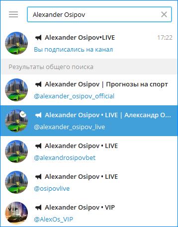 Копии канала Александра Осипова