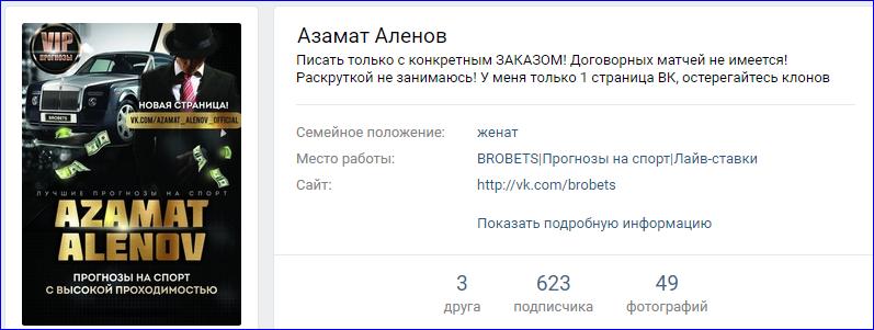 Личная страница Азамата Аленова