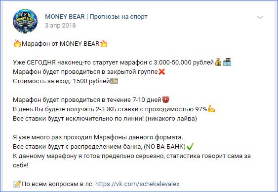 Марафон от Money Bear