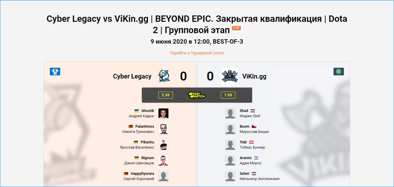 Матч на Cybersport.ru