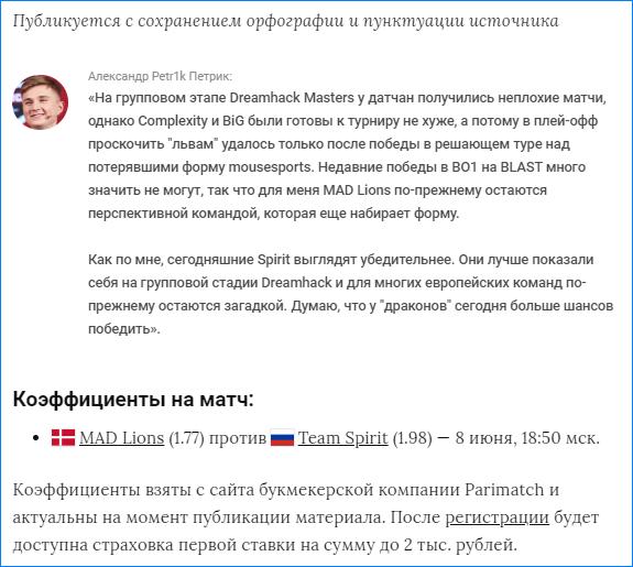 Мнение Александра Петрика о предстоящем матче