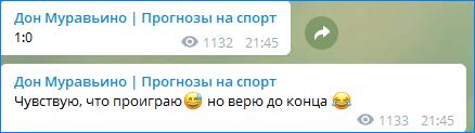 Мнение Дона Муравьино