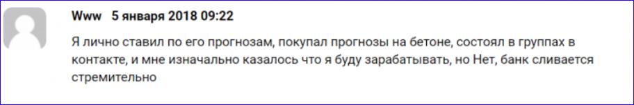 Мнение об Олеге