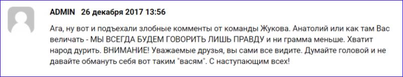 Мнение о проекте Олега