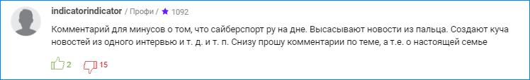 Мнение о Cybersport.ru