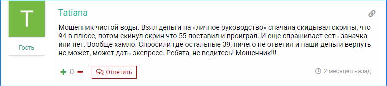 Мнение о Rich Vasya