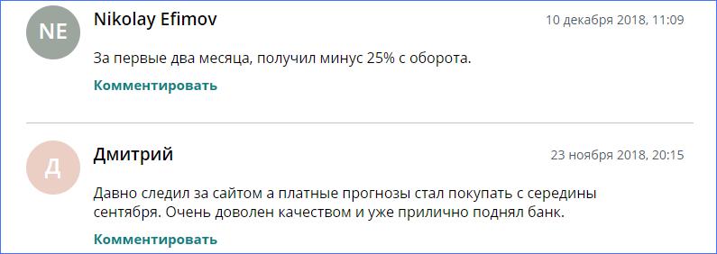 Мнения на сторонних ресурсах о проекте Strongbet.ru