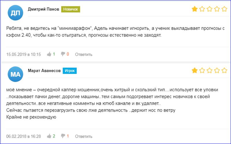 Мнения об Аделе Сулейманове