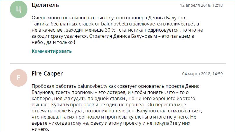 Мнения о Балунове