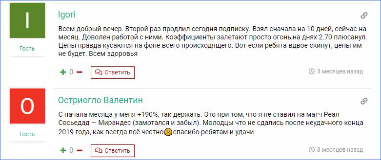 Мнения о проекте Таймаут