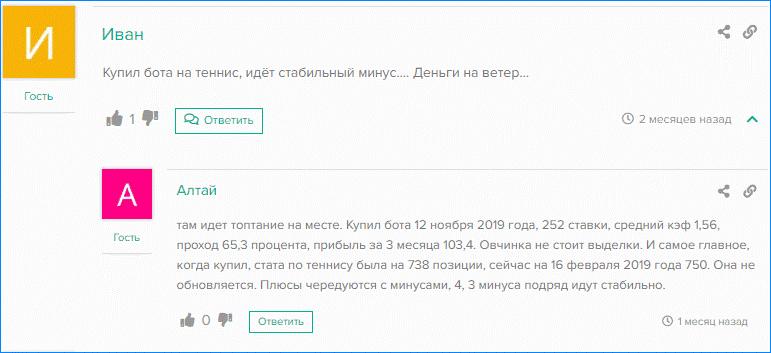 Мнения о Cash Bot