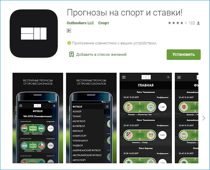 Мобильное приложение Bethub