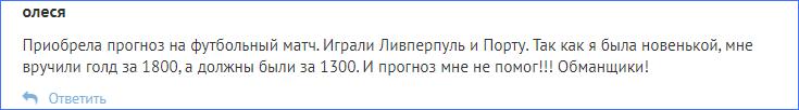 Мошенничество со стороны проекта Strongbet.ru