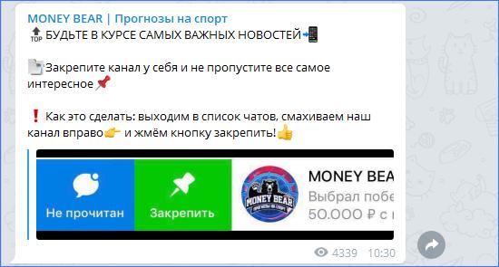 Напоминание в канале Money Bear